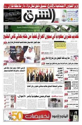178131e9e32ff صحيفة الشرق - العدد 413 - نسخة الرياض by صحيفة الشرق السعودية - issuu