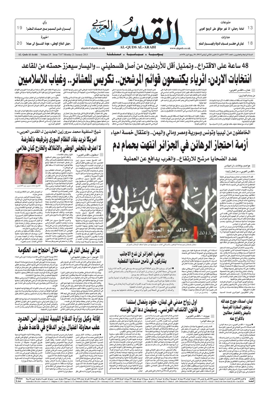 fd8d6ada4 صحيفة القدس العربي , الإثنين 21.01.2013 by مركز الحدث - issuu