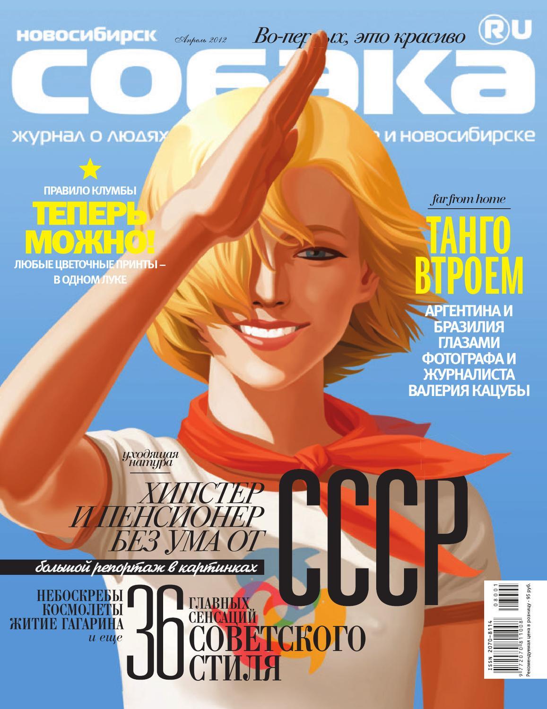a303abba28ca3ad Sobaka_40 by Алексей Максимов - issuu