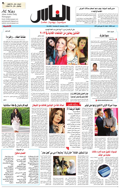 83b0794b6 alnaspaper.no409 by صحيفة الناس - issuu