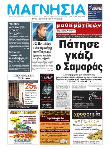 df3a516b101 ΕΦΗΜΕΡΙΔΑ ΜΑΓΝΗΣΙΑ by Magnesia Newspaper - issuu