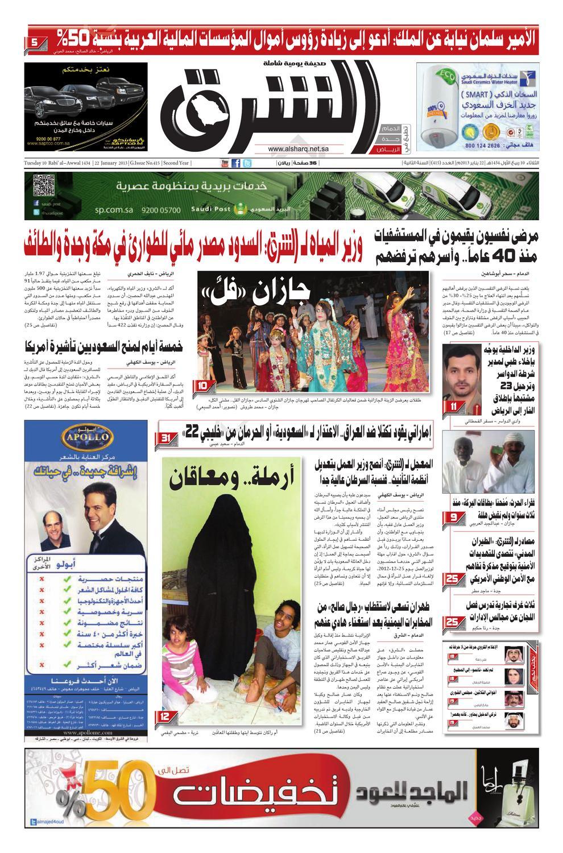 73984daf8 صحيفة الشرق - العدد 415 - نسخة الرياض by صحيفة الشرق السعودية - issuu