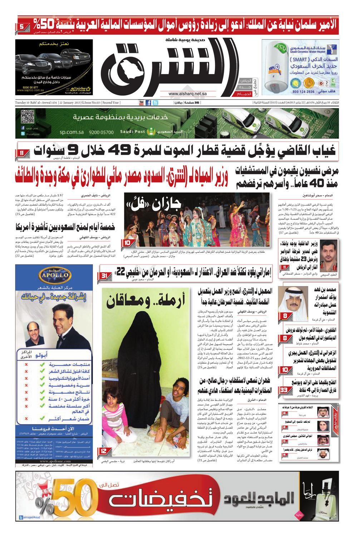 48bb36606f971 صحيفة الشرق - العدد 415 - نسخة الدمام by صحيفة الشرق السعودية - issuu