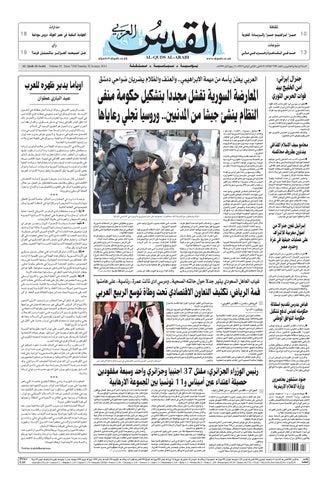 a92fb106f صحيفة القدس العربي , الثلاثاء 22.01.2013 by مركز الحدث - issuu
