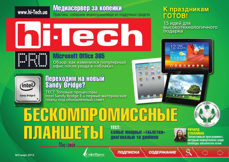 hi-tech03-2012 by itjurnal itjurnal - issuu 95f8e1a2088