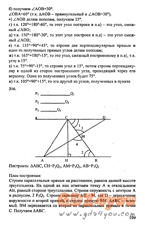 Решебник по геометрии 7 классс а. н. тихонова