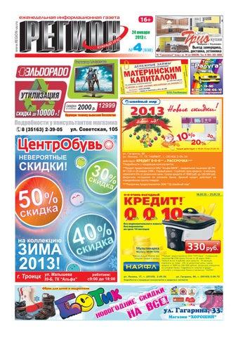 Регион от 24 января 2012 г. by region press - issuu f136a17eb1d75