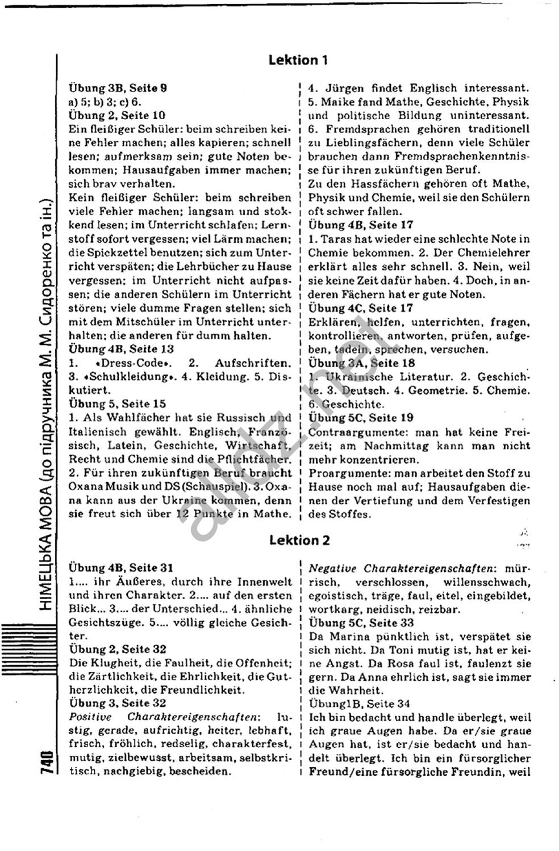 Сидоренко палий немецкий гдз 7 онлайн