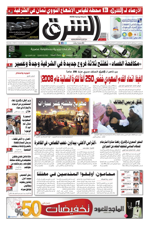 2cf661acf صحيفة الشرق - العدد 417 - نسخة الرياض by صحيفة الشرق السعودية - issuu