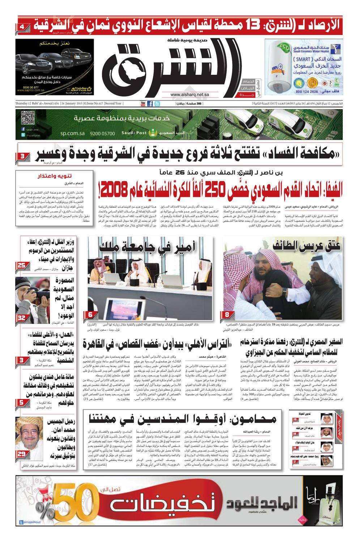d532b39ae صحيفة الشرق - العدد 417 - نسخة جدة by صحيفة الشرق السعودية - issuu
