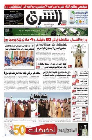 fefbccbf26024 صحيفة الشرق - العدد 418 - نسخة الدمام by صحيفة الشرق السعودية - issuu