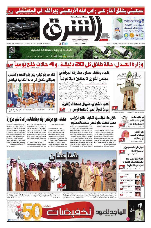 95857331a7430 صحيفة الشرق - العدد 418 - نسخة جدة by صحيفة الشرق السعودية - issuu