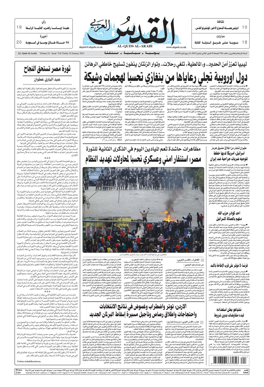 09e80a48c صحيفة القدس العربي , الجمعة 25.01.2013 by مركز الحدث - issuu