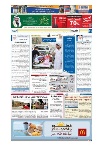 c53ae269d madina 20130127 by Al-Madina Newspaper - issuu