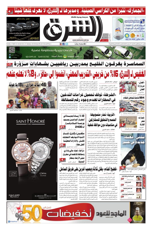 b4c0bee5e صحيفة الشرق - العدد 420 - نسخة الرياض by صحيفة الشرق السعودية - issuu