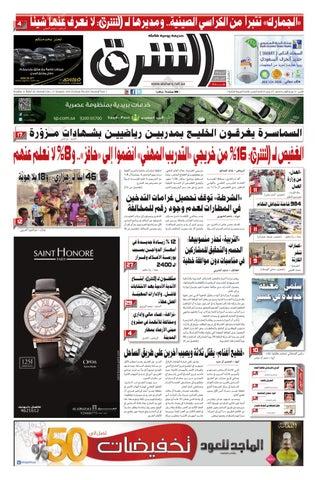 aeb6d87687d96 صحيفة الشرق - العدد 420 - نسخة جدة by صحيفة الشرق السعودية - issuu
