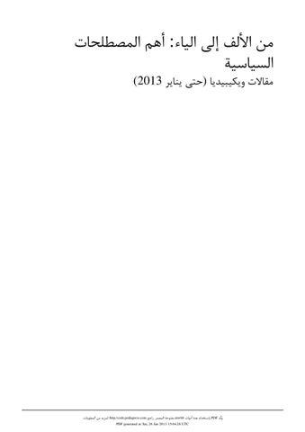 9143549b5 موسوعة المصطلحات السياسية by Manal Rayess - issuu