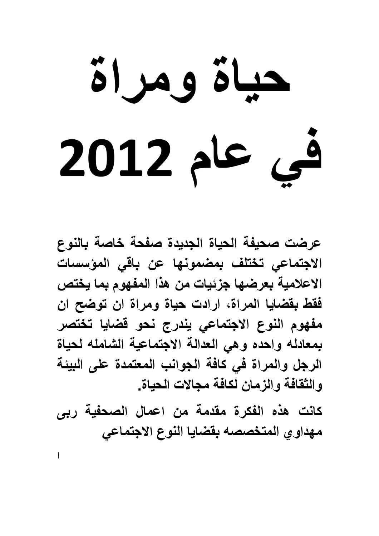 4ca987d7a1809 حياة ومراة عام 2012 by Ruba Mahdawi - issuu