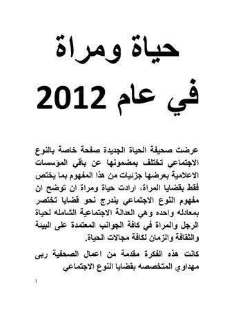 d3ea88f65e74b حياة ومراة عام 2012 by Ruba Mahdawi - issuu
