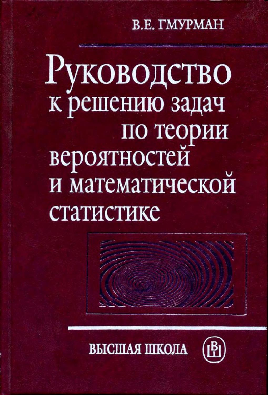 Сборник Задач По Статистике Решебники К Ним