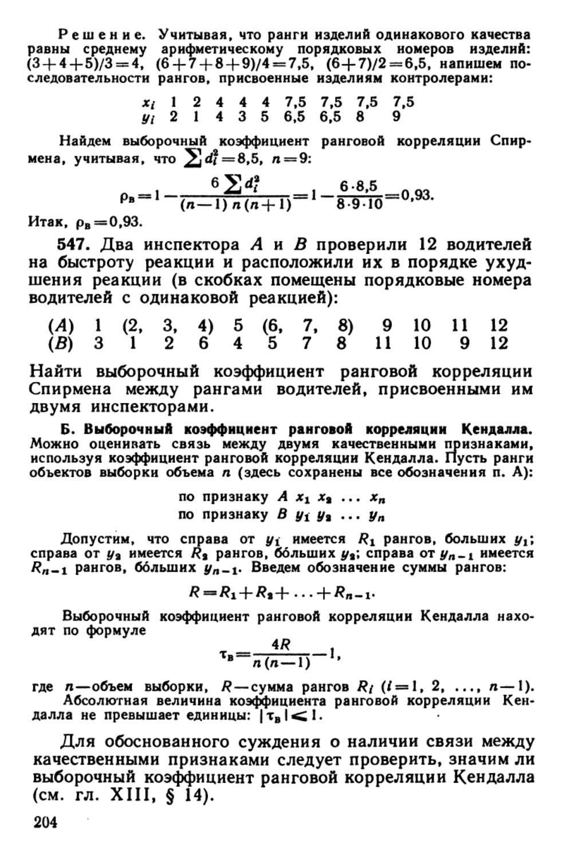 Гмурман Теория Вероятности Решение Задач Решебник