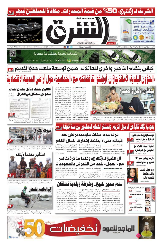 48f1efef60c4f صحيفة الشرق - العدد 421 - نسخة الرياض by صحيفة الشرق السعودية - issuu