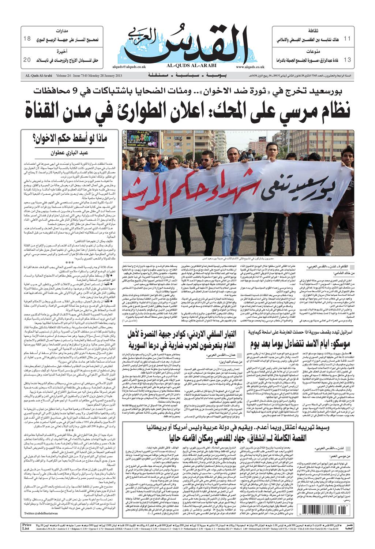 9f95295db صحيفة القدس العربي , الإثنين 28.01.2013 by مركز الحدث - issuu