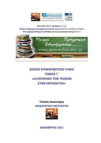 Η συνεργατική έρευνα, ως κύριο μέρος του παρόντος προγράμματος.