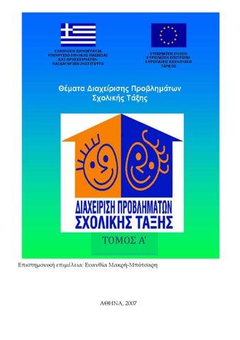 Θέματα Διαχείρισης Προβλημάτων Σχολικής Τάξης Α τόμος by Κοινωνικό ... 105d319cb3d