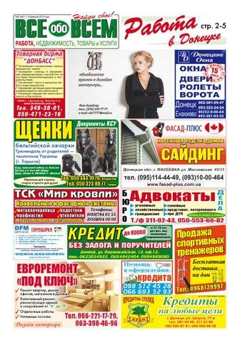 Газета со знакомствами в донецке знакомства mail ru в северодвинске