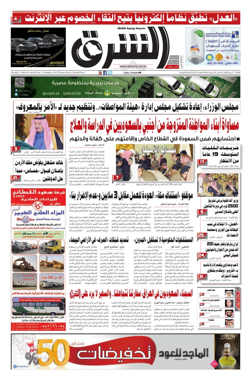 6f8165c046640 صحيفة الشرق - العدد 422 - نسخة الرياض by صحيفة الشرق السعودية - issuu