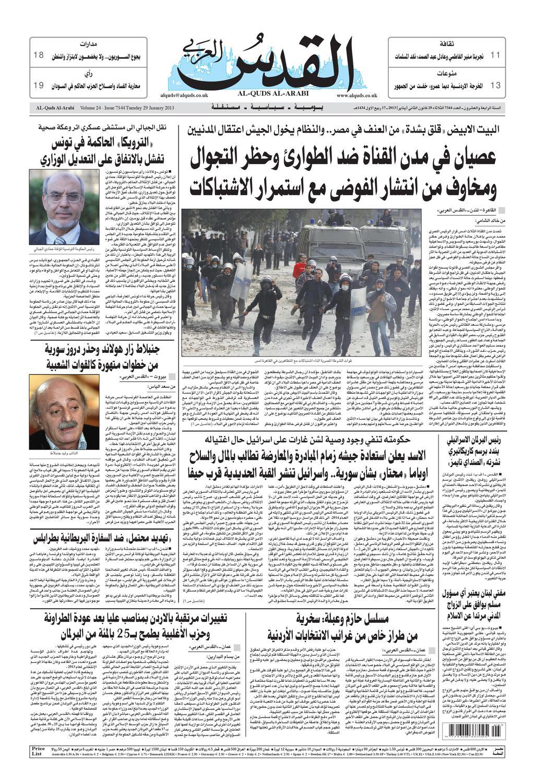 5b730802b صحيفة القدس العربي , الثلاثاء 29.01.2013 by مركز الحدث - issuu