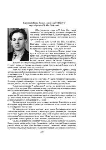 tkachenko pid chornym tavrom prodovzhennya by Геннадій Іванущенко ... 21e2d7be9fc5b