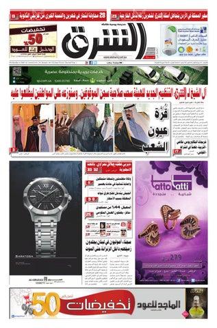 23d04369d صحيفة الشرق - العدد 423 - نسخة جدة by صحيفة الشرق السعودية - issuu