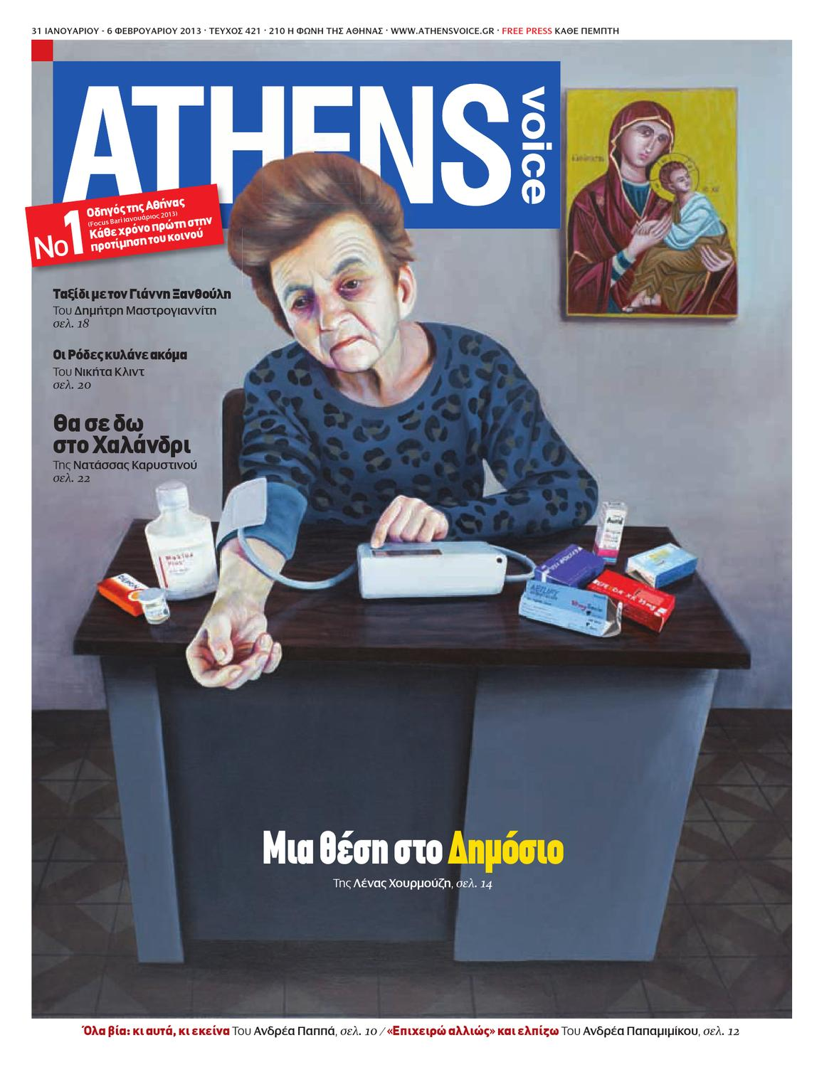 20f0b428a559 Athens Voice 421 by Athens Voice - issuu