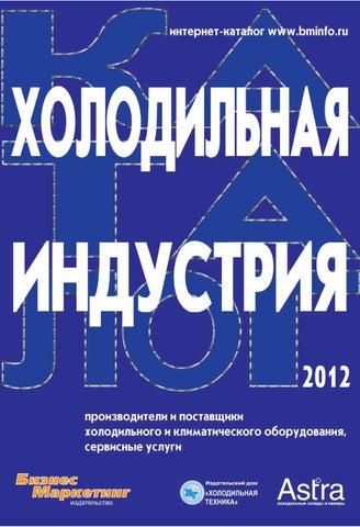 Кожухотрубный испаритель ONDA PE-G 7 Электросталь Пластины теплообменника Анвитэк ATX-70 Саров