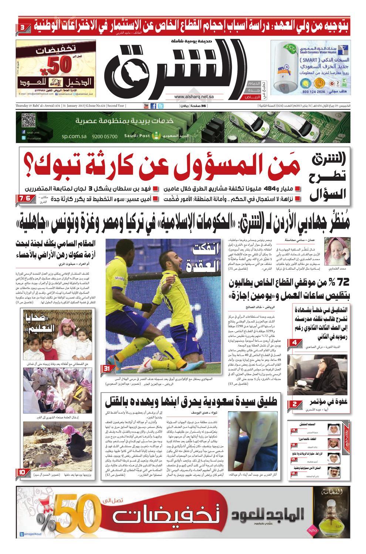 02d5ca0bc صحيفة الشرق - العدد 424 - نسخة الرياض by صحيفة الشرق السعودية - issuu