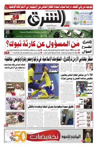 71a428cf5 صحيفة الشرق - العدد 424 - نسخة الدمام by صحيفة الشرق السعودية - issuu