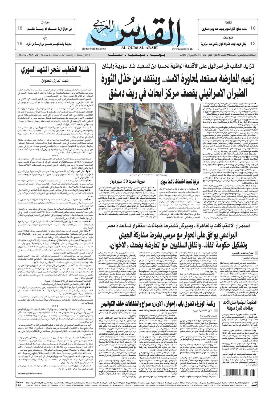 43e403c79 صحيفة القدس العربي , الخميس 31.01.2013 by مركز الحدث - issuu