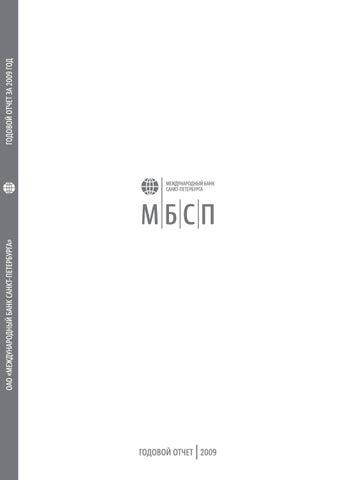 Альфа Банк Казахстан годовой отчёт by alfa bank kz issuu Годовой отчет Международного Банка Санкт Петербурга 2009