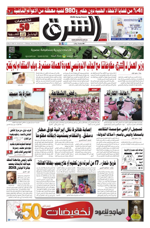 f44a208b0 صحيفة الشرق - العدد 425 - نسخة جدة by صحيفة الشرق السعودية - issuu