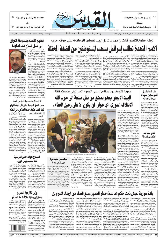 4e671a367 صحيفة القدس العربي , الجمعة 01.02.2013 by مركز الحدث - issuu