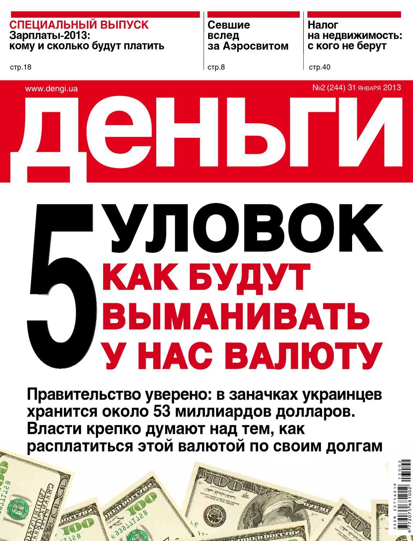Объясните происхождение в русском языке слов деньги монета рубль копейка платить кратко
