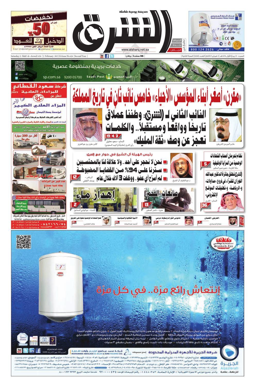 186db0ebe7581 صحيفة الشرق - العدد 426 - نسخة الرياض by صحيفة الشرق السعودية - issuu