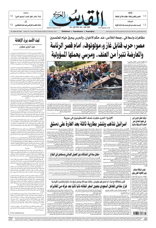 9f8b54d0a صحيفة القدس العربي , السبت 02.02.2013 by مركز الحدث - issuu