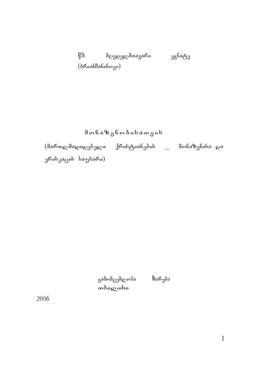 მონაზვნობისათვის by Berdia Qamarauli - issuu