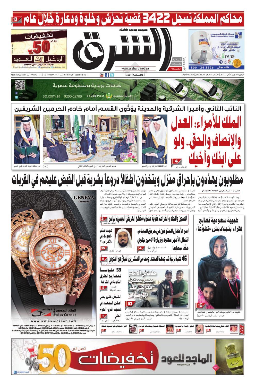c7cc298bd صحيفة الشرق - العدد 428 - نسخة الدمام by صحيفة الشرق السعودية - issuu