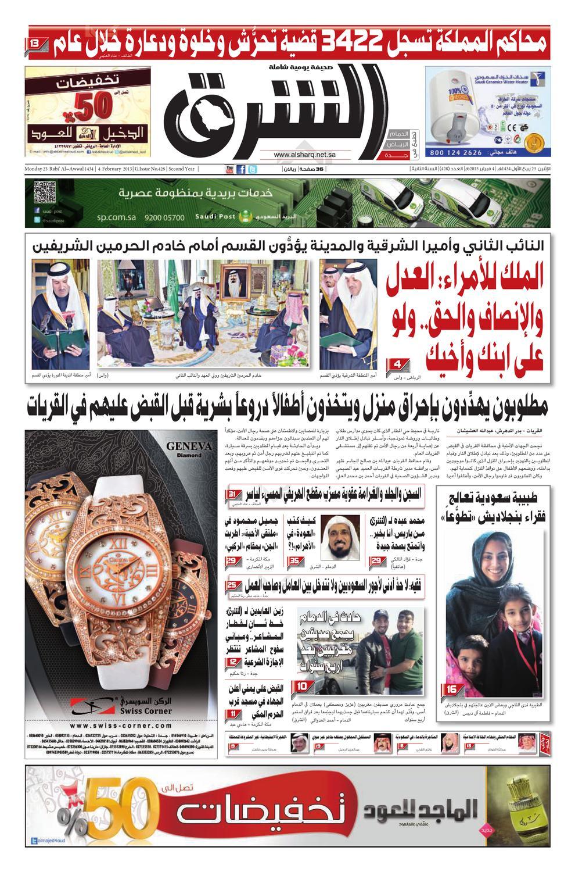 f96ea676f صحيفة الشرق - العدد 428 - نسخة جدة by صحيفة الشرق السعودية - issuu