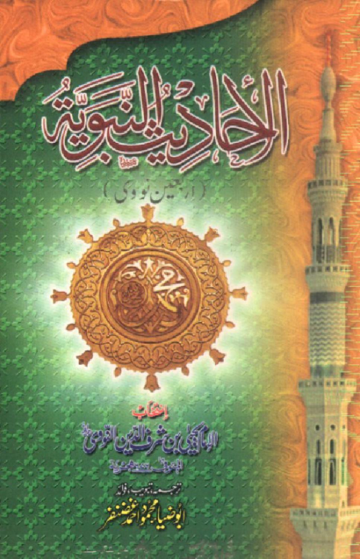 imam nawawi 40 hadith pdf in urdu