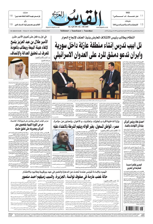 79e6caf62 صحيفة القدس العربي , الإثنين 04.02.2013 by مركز الحدث - issuu